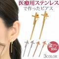 金属アレルギー対応 ステンレスピアス クロスバーピアス(両耳用) シルバー/イエローゴールド/ローズゴールド(ピンクゴールド) 316L サージカルステンレス