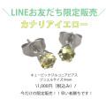 【LINEお友達限定販売】ステンレスピアス キュービックジルコニアピアス(両耳用) カナリアイエロー 4mm 金属アレルギー 316L サージカルステンレス