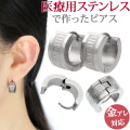 [在庫処分]金属アレルギー対応 ステンレスピアス アトラスデザインピアス(両耳用)フープピアス 金属アレルギー 316L sse-004