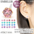 金属アレルギー対応 [EMBELLIR] ステンレスピアス スワロフスキージルコニアのカラフル立爪ジュエルピアス スタッドピアス 両耳用 サージカルステンレス tk011