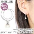 金属アレルギー対応 [EMBELLIR] ステンレスピアス 5mm淡水パールの揺れるピアス フープピアス 両耳用 真珠 ワンタッチ サージカルステンレス