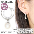 金属アレルギー対応 [EMBELLIR] ステンレスピアス 6mm淡水パールの揺れるピアス フープピアス 両耳用 真珠 ワンタッチ サージカルステンレス
