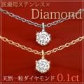 クラウンダイヤモンドネックレス