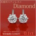 ダイヤモンド 0.1ct 天然ダイヤモンドピアス ピアス サージカルステンレス 一粒ダイヤ/金属アレルギー 記念日 誕生日 クリスマス ホワイトデー プレゼント ギフト 女性 彼女