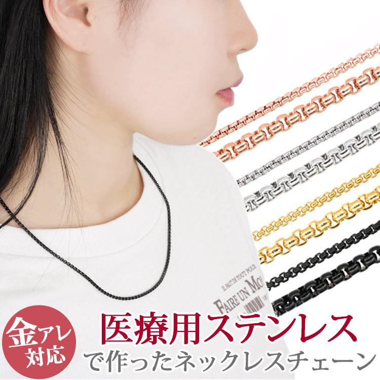 金属アレルギー対応 ステンレスネックレス ハンドポリッシュ ベネチアンチェーン シルバー ゴールド ローズゴールド ブラック 1.5mm 2.5mm 金属アレルギー 316L ssn17