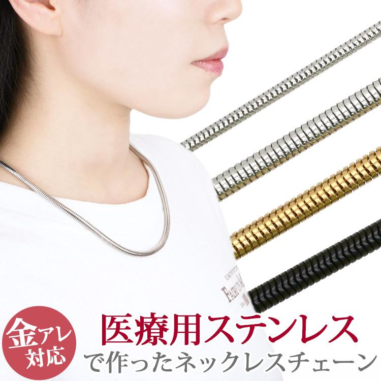 金属アレルギー対応 ステンレスネックレス スネーク ネックレスチェーン シルバー ゴールド ブラック 2.5mm 4.0mm 金属アレルギー 316L ssnz-32
