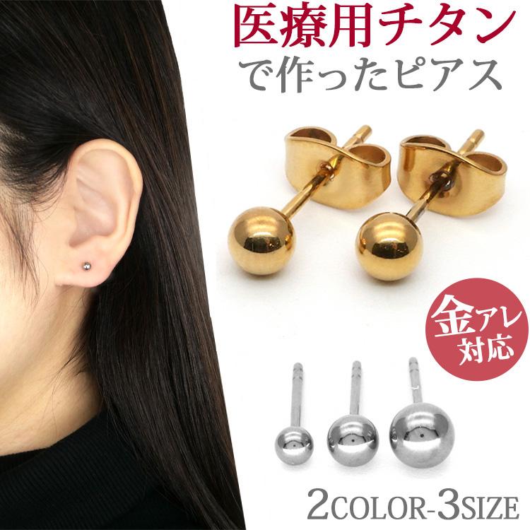 金属アレルギー対応 チタン製 丸玉ボールピアス 3mm 4mm 5mm (両耳用) 金属アレルギー G23 t23er03