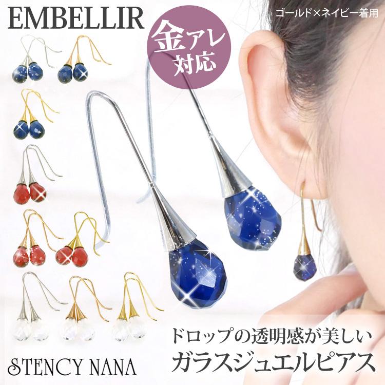 金属アレルギー対応 [EMBELLIR] ステンレスピアス ガラスジュエルのドロップフックピアス スタッドピアス 両耳用 サージカルステンレス