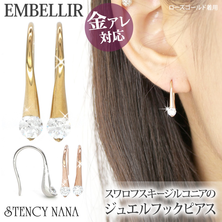 金属アレルギー対応 [EMBELLIR] ステンレスピアス 一粒ジュエルフックピアス フックピアス 両耳用 キュービックジルコニア サージカルステンレス