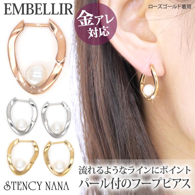 金属アレルギー対応 [EMBELLIR] ステンレスピアス 淡水パールのカーブラインピアス フープピアス 両耳用 真珠 ワンタッチ サージカルステンレス