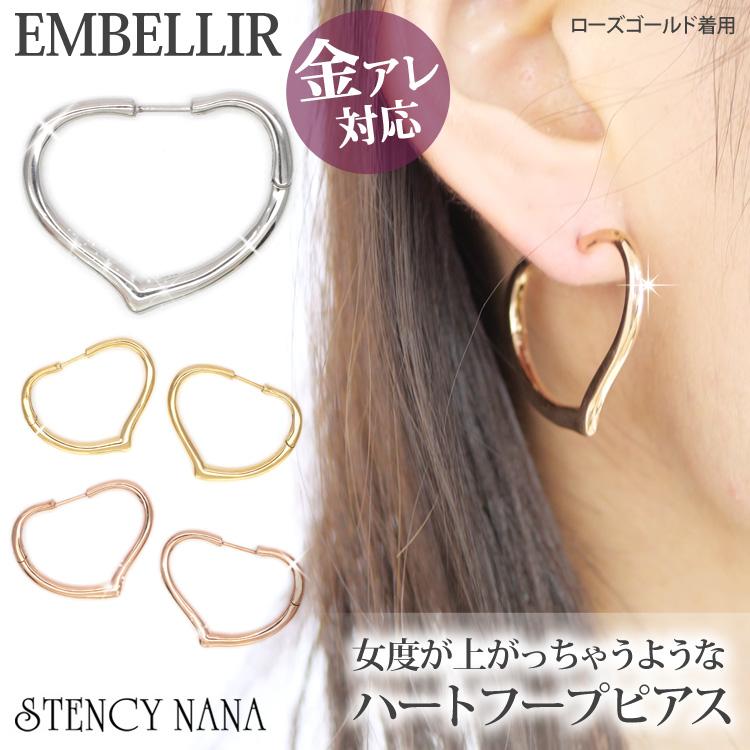 金属アレルギー対応 [EMBELLIR] ステンレスピアス ハート型のフープピアス 両耳用 ワンタッチ サージカルステンレス