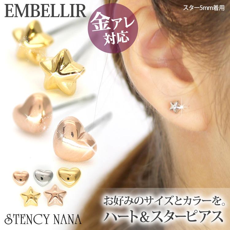 金属アレルギー対応 [EMBELLIR] ステンレスピアス ハート&スターのぷっくりピアス 両耳用 スタッドピアス サージカルステンレス tk019