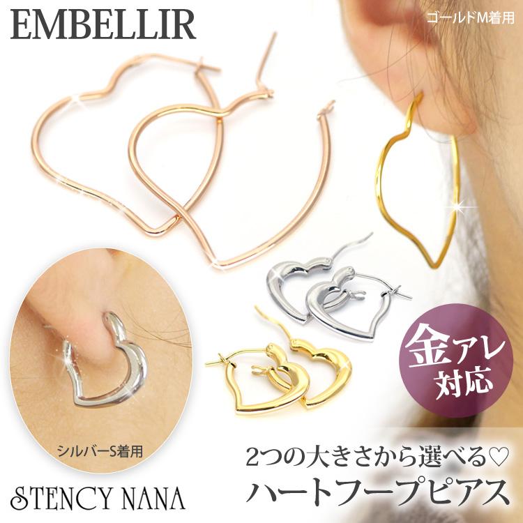 金属アレルギー対応 [EMBELLIR] ステンレスピアス 大きさが選べるハートフープピアス 両耳用 ワンタッチ サージカルステンレス