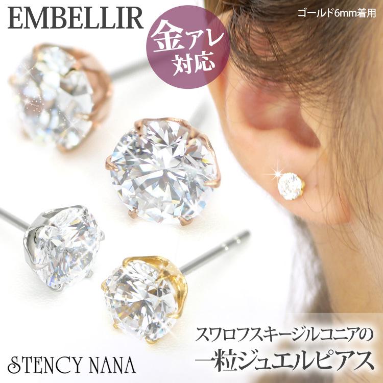 金属アレルギー対応 [EMBELLIR] ステンレスピアス スワロフスキージルコニアの一粒ジュエルピアス スタッドピアス 両耳用  サージカルステンレス