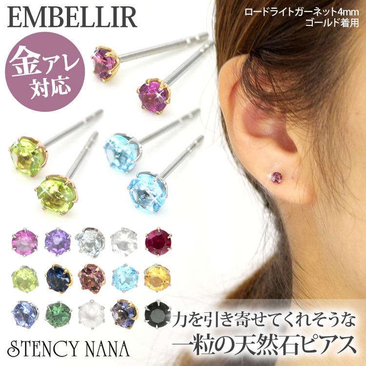 金属アレルギー対応 [EMBELLIR] ステンレスピアス 一粒天然石のシンプルピアス スタッドピアス 両耳用 パワーストーン 誕生石 サージカルステンレス tk022