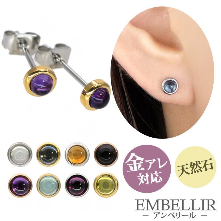 金属アレルギー対応 [EMBELLIR] ステンレスピアス カボションカットの一粒天然石ピアス スタッドピアス 両耳用 パワーストーン 誕生石 天然石 サージカルステンレス tk024