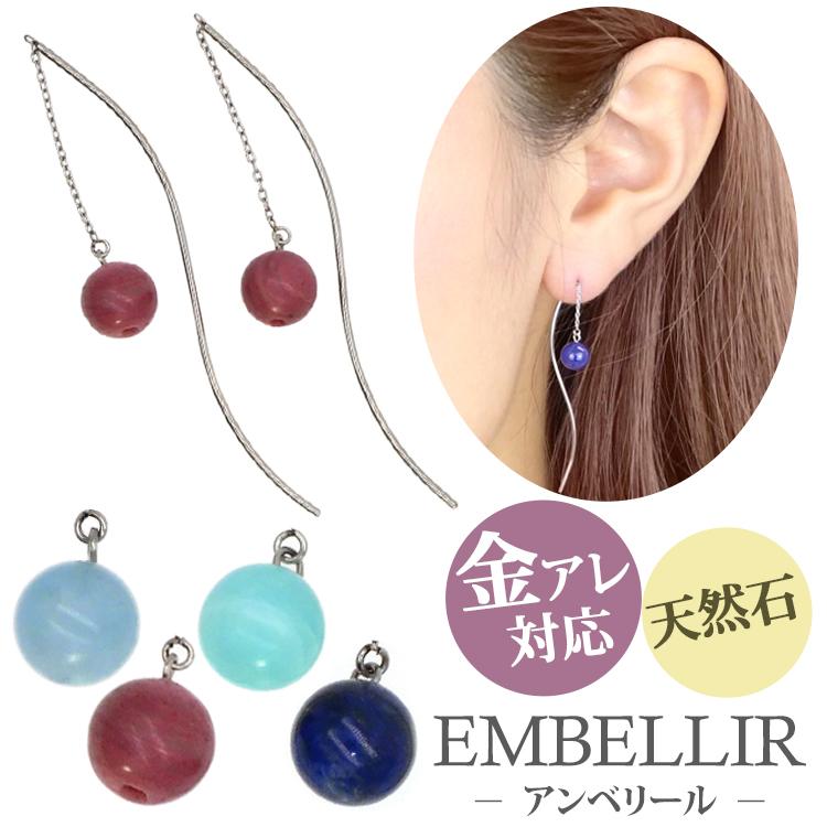 金属アレルギー対応 [EMBELLIR] ステンレスピアス ストーンウェーブアメリカンピアス 両耳用 揺れる 天然石 サージカルステンレス tk025