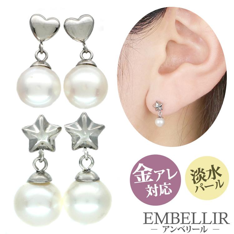 金属アレルギー対応 [EMBELLIR] ステンレスピアス ハート&スターのパールピアス スタッドピアス 両耳用 真珠 サージカルステンレス tk032