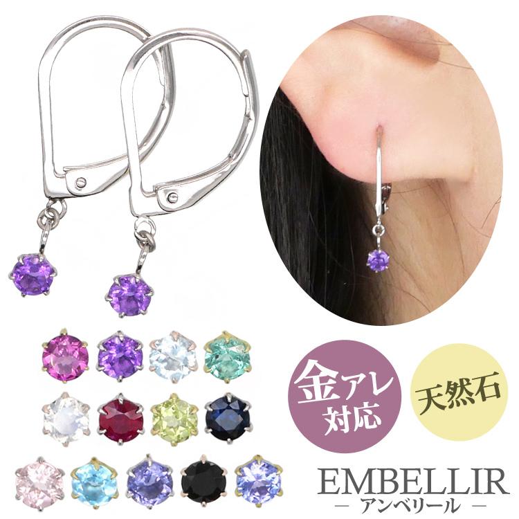 金属アレルギー対応 [EMBELLIR] ステンレスピアス 一粒天然石のジャーマンフックピアス 両耳用 誕生石 サージカルステンレス tk034