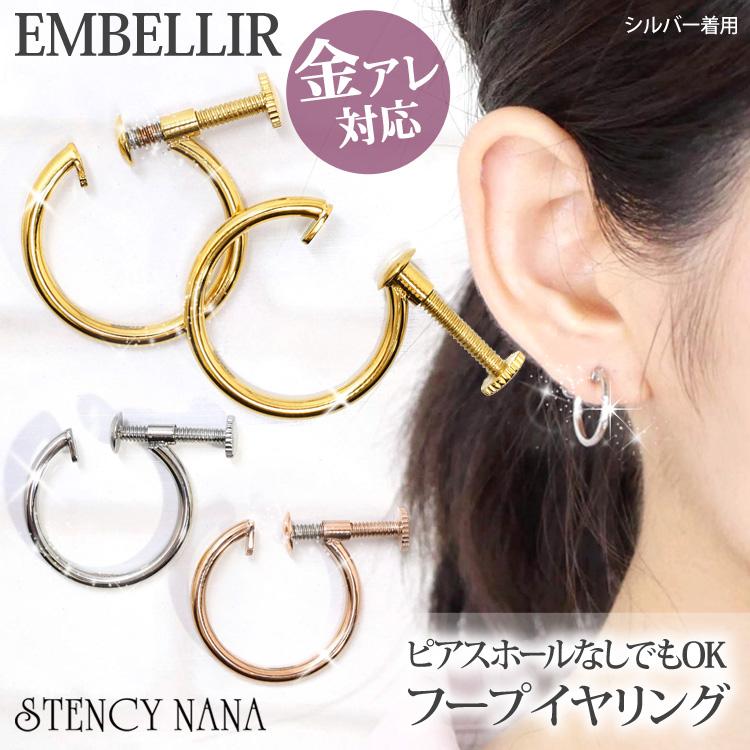 金属アレルギー対応 [EMBELLIR] ステンレスイヤリング シンプルラインフープイヤリング サージカルステンレス