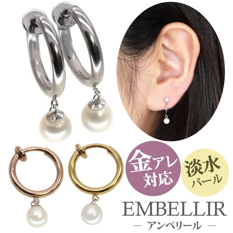 金属アレルギー対応 [EMBELLIR] ステンレスイヤリング 5mmパールフープイヤリング サージカルステンレス