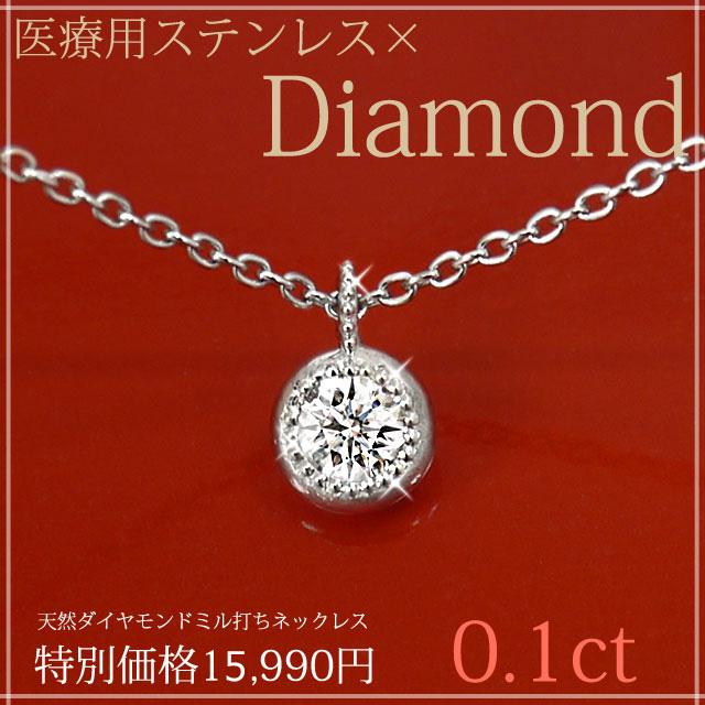 ミル打ちダイヤモンドネックレス