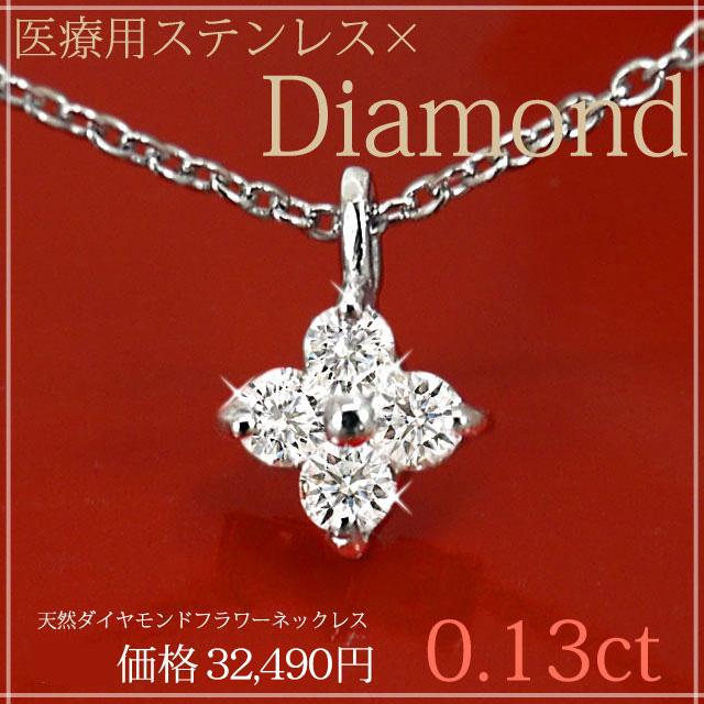 天然ダイヤモンド  フラワーダイヤモンドネックレス ネックレス サージカルステンレス 四粒ダイヤ/金属アレルギー 記念日 誕生日 クリスマス ホワイトデー プレゼント ギフト 女性 彼女