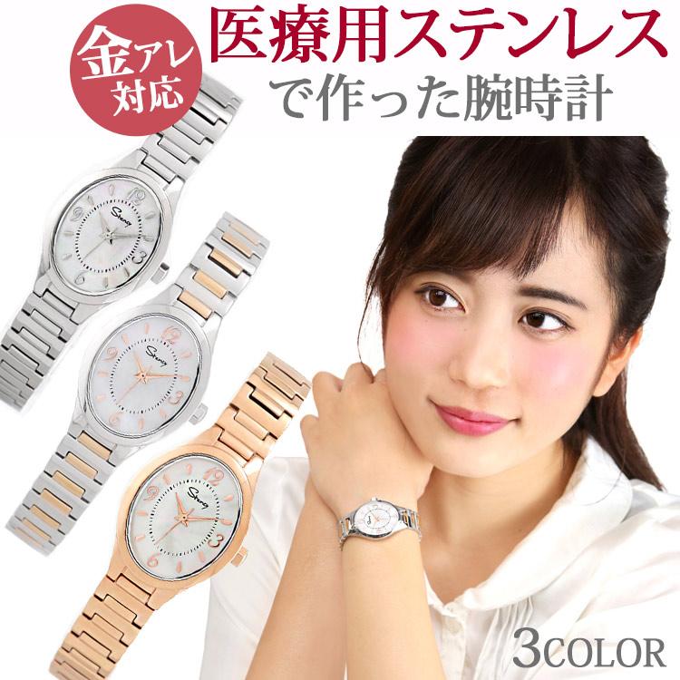 ステンレス腕時計 Stency サージカルステンレス製 シェル文字盤 細身の腕時計 選べるカラー ファッションウォッチ wtc002