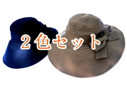 step cappello 2色セット