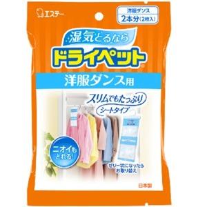 エステー ドライペット洋ダンス2Pお得  (1413-0204)