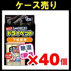 【ケース売り】エステー 備長炭ドライペット下駄箱用1個 (除湿剤)×40個入り (1416-0305)