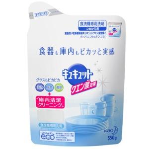 花王 食洗機用キュキュットクエン酸効果 詰替 550G (1123-0101)