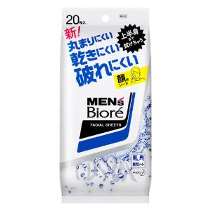 花王 メンズビオレ 洗顔シート携帯 20枚