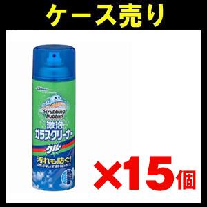 【ケース売り】ジョンソン スクラビングバブル 激泡ガラスクリーナー 480ml×15個入り (1525-0106)