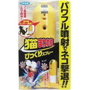 フマキラー 猫まわれ右 びっくりスプレー 1セット (1722-0406)