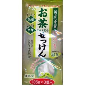 マックス お茶石けん 135G×3個入 (1610-0207)