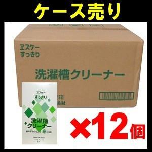 【ケース売り】エスケー石鹸 すっきり洗濯槽クリーナー500g×2袋入り×12個入り(1010-0105)