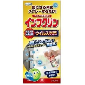 UYEKI インフクリン ウイルス対策スプレー 250ml