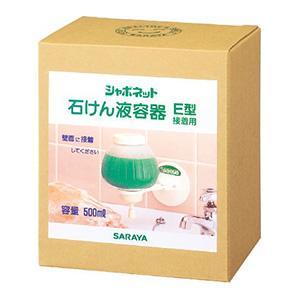 サラヤ シャボネット石けん液容器 E型接着用 500ml