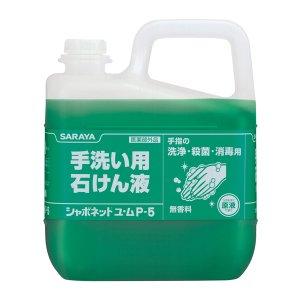 サラヤ  シャボネット石鹸液ユム5kg 業務用