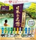 バスクリン 日本の名湯 至福の贅沢 30g×14包
