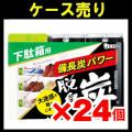 【ケース売り】エステー 脱臭炭こわけ下駄箱用 3P×24個入り (1508-0205)