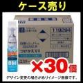 【ケース売り】エステー 自動でシュパッと消臭プラグ 付替マイルドソープの香り39ML×30個入り(1110-0503)