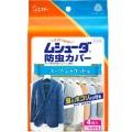 エステー ムシューダ 防虫カバー スーツジャケット用 4枚入  (1416-0303)