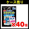 【ケース売り】エステー 備長炭ドライペット 洋服ダンス用 2シート (除湿剤)×40個入り (1410-0201)