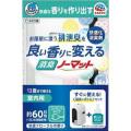 アース製薬 ヘルパータスケ 消臭ノーマット快適本体45ml フローラルの香り