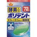 アース製薬 酵素入り ポリデント 72錠 (1718-0302)
