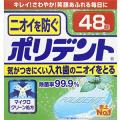 アース製薬  ニオイを防ぐ ポリデント 48錠 (1809-0307)