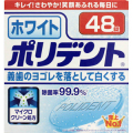 アース製薬 ホワイト ポリデント 48錠 (1714-0408)