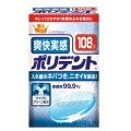 アース製薬  爽快実感 ポリデント 108錠 (1718-0404)